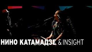 Nino Katamadze & Insight - Vaja (TV Rain)