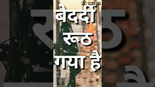 Dil Mera Toot Gaya Hai Bedardi Rooth Gaya Hai Full Screen WhatsApp Status