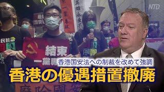 「香港の優遇措置撤廃」ポンペオ長官 香港国安法への制裁を改めて強調