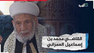 القاضي محمد إسماعيل العمراني.. عالم جليل تفرغ للتنوير وتميّزت فتاواه بالاستقلالية من أي مذهب معيّن