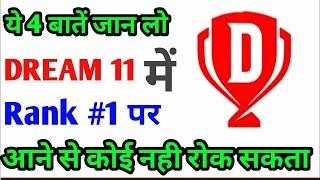 Dream 11 me rank 1 par aane ka tarika | dream 11 me rank 1 par kaise aaye | earn money with dream11