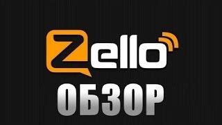 Zello рация для андроид.(Zello рация для андроид.ссылка на программу http://catcut.net/h4E это прикольная программа для телефона и планшета..., 2015-01-16T08:48:11.000Z)