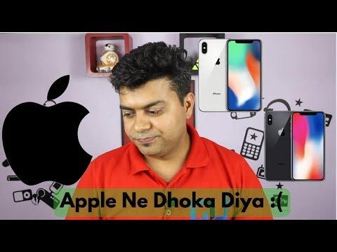 Apple Ye Tune Kya Kiya, Boring iPhone 8, 8 Plus, Nothing New in iPhone X