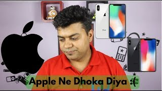 Apple Ye Tune Kya Kiya, Boring iPhone 8, 8 Plus, Nothing New in iPhone X