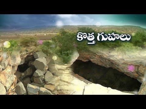Chiruta Caves | Newly Found Caves at Historic Belum Caves | Needs Govt Attention | Kurnool Dist