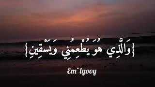 القارئ اسلام صبحي {الذي خلقني فهو يهدين والذي هو يطعمني ويسقين وإذا مرضت فهو يشفين} من سورة الشعراء