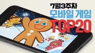 모바일게임순위 TOP20 18년7월3주차 (Weekly Mobile Game Top 20 in Korea) [사키엘TV]