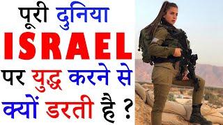 Why the whole world is afraid of Israel ? #shorts #newness #yashraj