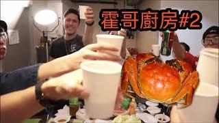 |霍哥廚房#2|冬陰功u0026大閘蟹|不用豉油的大濃湯
