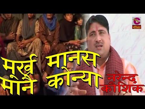 मूर्ख मानस मानै कोन्या || Narendra Kaushik || Latest Haryanvi Bhajan || Bhjaan 2017