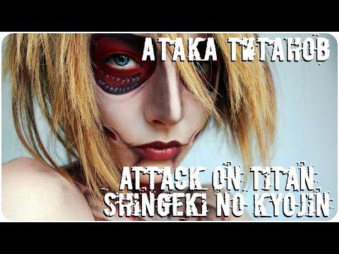 Cosplay: Attack on Titan / Shingeki no Kyojin / Атака титанов