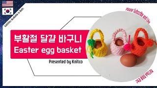 부활절 선물 달걀 바구니-초보도 30분이면 OK
