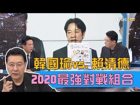 韓國瑜vs.賴清德最強對戰組合!謝龍介嗆賭500份雞排「蔡賴配」少康戰情室 20190321