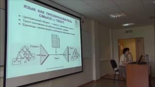 Модели и задачи автоматической обработки текста (Bolshakova 1)