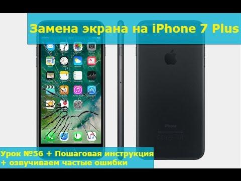 Замена экрана на IPhone 7 Plus, разборка, ремонт стекла на айфоне 7+