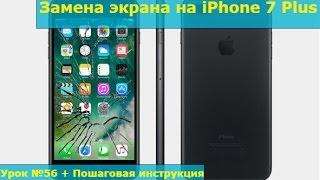 видео Замена дисплея iPhone 7 Plus