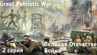 Alternative Great Patriotic War | Альтернативная Великая Отечественная Война | 2 Episode | 2 Серия