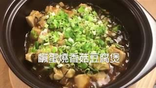 鹹蛋燒香菇豆腐煲 | 舒醒好味