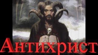 Второе Пришествие Господа, Спасителя и Бога нашего Иисуса Христа. Фильм 3: Антихрист