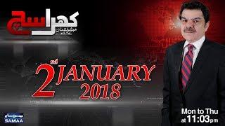 Khara Sach   Mubasher Lucman   SAMAA TV   02 JAN 2018