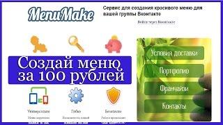 Как сделать меню в группе ВКонтакте за 100 рублей