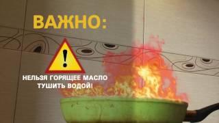 Безопасность на кухне(, 2017-05-18T14:50:06.000Z)