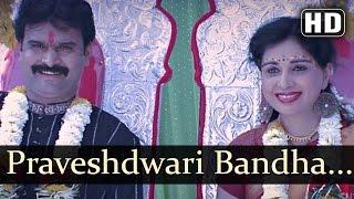 Praveshdwari - Maai Baap Hech Daivat - Kuldeep Pawar - Chetan Dalvi