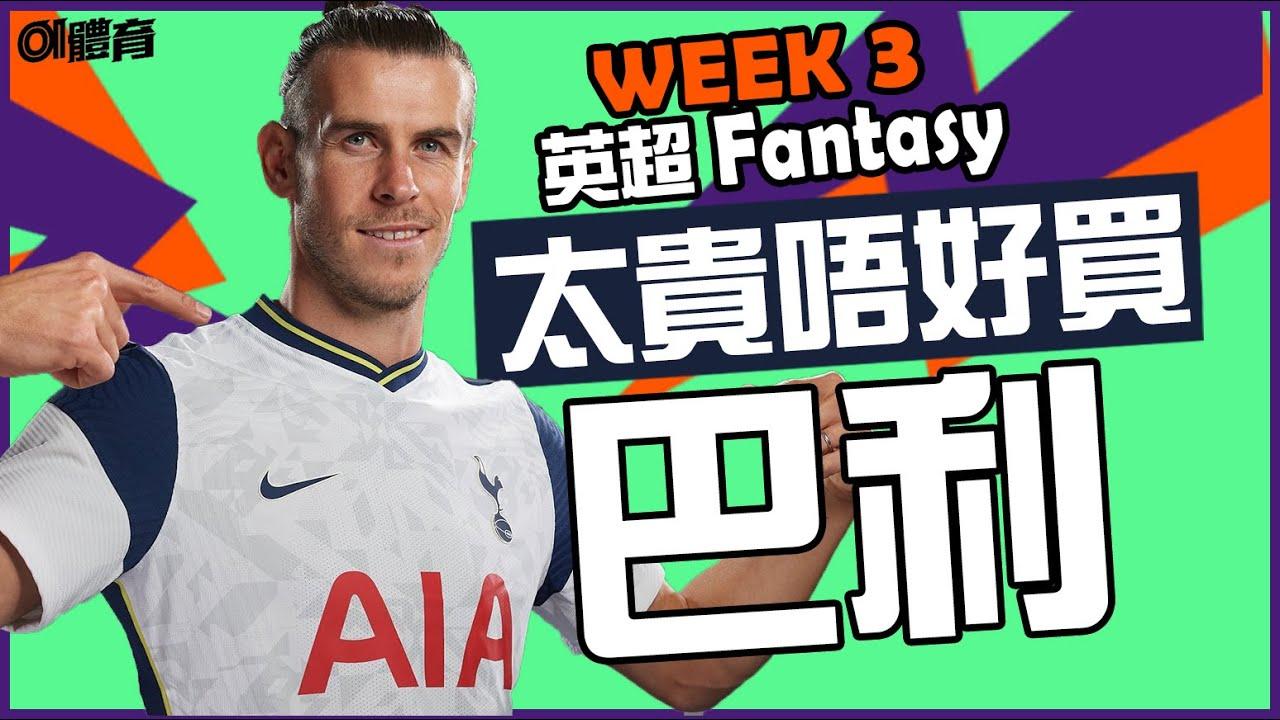 英超 Fantasy 攻略|利物浦艾達簡拿唔算搶分位!|Week 3