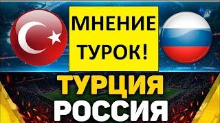 Сборная России слаба как никогда мнение турок