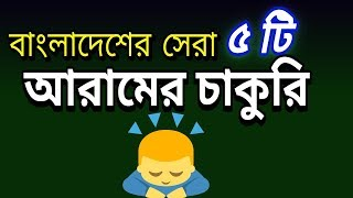 Top 5 Comfortable Jobs in Bangladesh