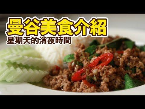 【配音】星期天的消夜時間:曼谷篇  [4K quality]