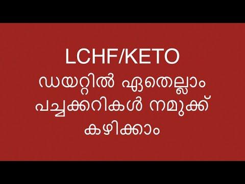 lchf/keto-ഡയറ്റ്-പ്രകാരം-കഴിക്കാൻ-പറ്റുന്ന-പച്ചക്കറികൾ-||-lchf/keto-vegetables