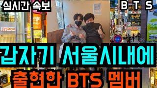 """[BTS 방탄소년단] 실시간속보 갑자기 서울시내에 출현한 """"BTS 멤버"""" (A BTS me…"""
