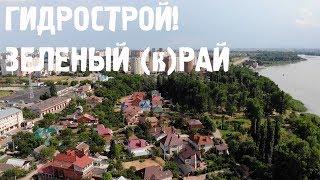 Переезд в Краснодар. Район  гидростроителей