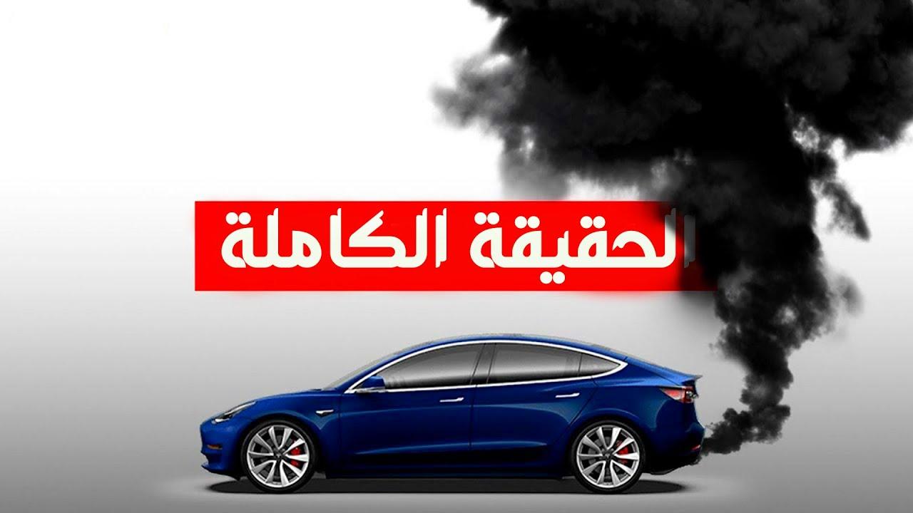 قبل شراء سيارة كهربائية إليكَ بعض الحقائق المزعجة عن السيارات الكهربائية