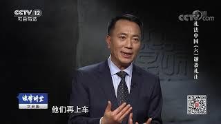 《法律讲堂(文史版)》 20191011 礼法中国(六)谦恭礼让| CCTV社会与法