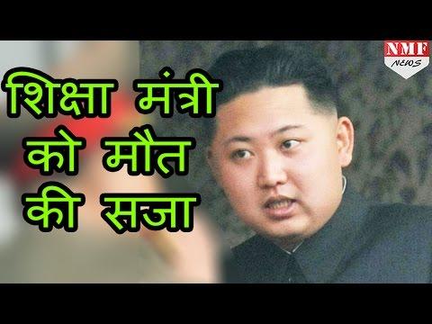 Kim Jong-un ने education minister को दी सजा-ए-मौत