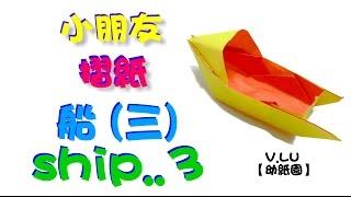 小朋友摺紙。船.汽艇 (三) ship(3)