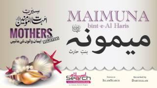 Maimuna bint-e-Al Haris - Mother of believers - Seerat-e-Ummahat-ul-Momineen - IslamSearch.org