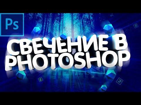 Эффект Свечения в Фотошопе (Photoshop CC 2018)