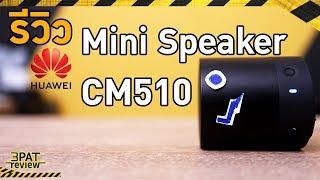 Huawei Mini Speaker CM510 รีวิว เล็กจิ๋วแต่เสียงเบสกระหึ่ม ดังมากกก