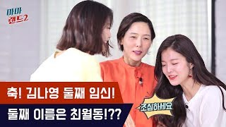 축! 김나영 둘째 임신! 비하인드 최초공개! [마마랜드2] 2회