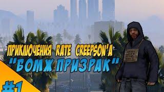 Приключения Rate Creepson'a | #1 | Бомж призрак | Advance RP Chocolate