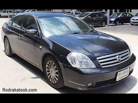 ขาย รถเก๋งราคาถูก มือสอง ยี่ห้อ Nissan (นิสสันเทียน่า) รุ่น Teana สีดำ ปี 2004  #UC26