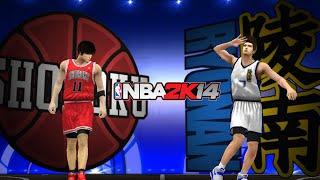 NBA 2K14 Slam Dunk - Shohoku vs Ryonan