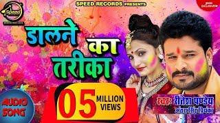 डालने का तरीक़ा (Official Audio) Ritesh Pandey and Antra Singh Priyanka  का New सुपरहिट गीत