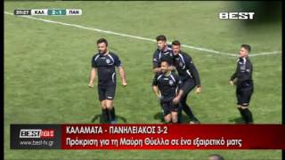 KALAMATA PANHLEIAKOS 3 2 BEST TV