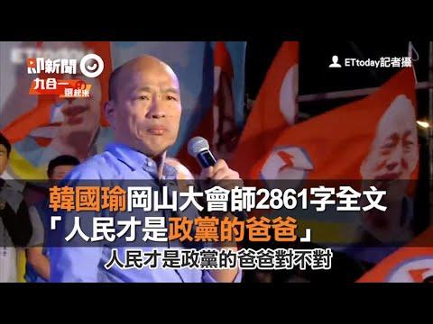 韓國瑜岡山大會師2861字  全文 「人民才是政黨的爸爸」