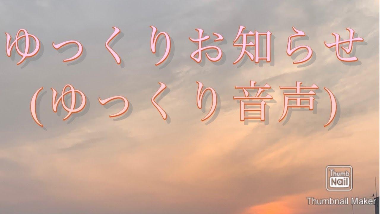 ゆっくりお知らせ {ゆっくり音聲} - YouTube