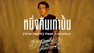 GAVIN .D - หนึ่งคืนเท่านั้น : One Night Ft. LazyLoxy (Official Audio)